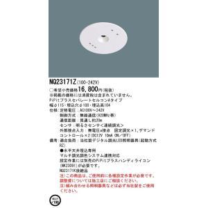パナソニック NQ23171Z 天井埋込型 PiPitプラスセパレートセルコン Aタイプ 明るさセンサ 連続調光 埋込穴φ100|macocoro