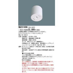 パナソニック NQ23185K 天井直付型 PiPitプラスセパレートセルコン Aタイプ 明るさセンサ 連続調光|macocoro