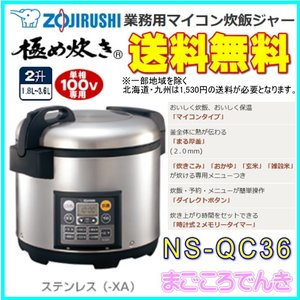 象印 NS-QC36 XA 業務用 マイコン炊飯ジャー 極め炊き 単相100V専用 2升|macocoro