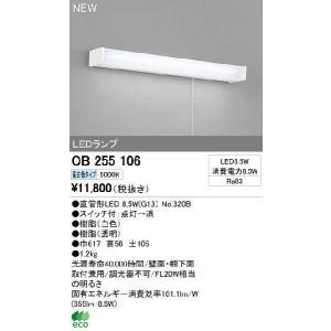 オーデリック OB255106 LEDキッチンライト 昼白色タイプ 壁面・棚下面取付兼用|macocoro
