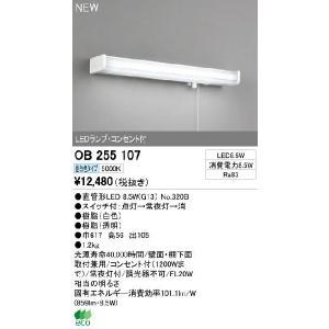 オーデリック OB255107 LEDキッチンライト昼白色タイプ 壁面・棚下面取付兼用 コンセント付タイプ|macocoro