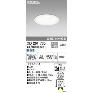 在庫あり オーデリック OD261735 ダウンライト LED6.5W 昼白色 埋込穴125 白熱灯60W相当 非調光