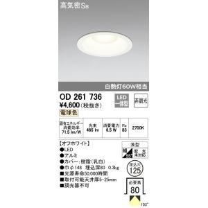 在庫あり オーデリック OD261736 ダウンライト LED6.5W 電球色 埋込穴125 白熱灯60W相当 非調光|macocoro