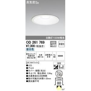 在庫あり オーデリック OD261769 ダウンライト LED9W 昼白色 埋込穴150 白熱灯100W相当 非調光|macocoro