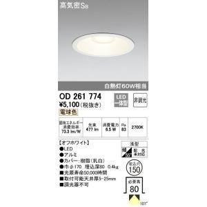在庫あり オーデリック OD261774 ダウンライト LED6.5W 電球色 埋込穴150 白熱灯60W相当 非調光|macocoro