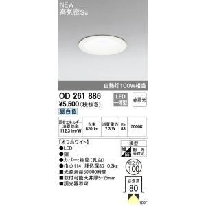 在庫あり オーデリック OD261886 ダウンライト LED 7.3W 昼白色 埋込穴100 白熱灯100W相当 非調光|macocoro