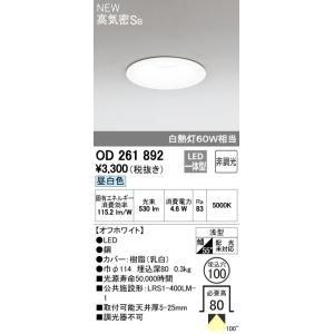 在庫あり オーデリック OD261892 ダウンライト LED4.6W  昼白色 埋込穴100 白熱灯60W相当 非調光|macocoro