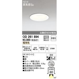 在庫あり オーデリック OD261894 ダウンライト LED4.6W 電球色 埋込穴100 白熱灯60W相当 非調光|macocoro