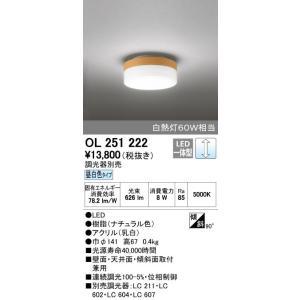 オーデリック OL251222 LED小型シーリングライト 昼白色 白熱灯60W相当|macocoro