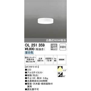 在庫あり オーデリック OL251359 シーリングライト LED7.5W 昼白色 白熱灯60W相当 非調光|macocoro