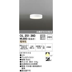 在庫あり オーデリック OL251360 シーリングライト LED7.5W 電球色 白熱灯60W相当 非調光|macocoro