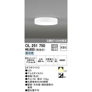 在庫あり オーデリック OL251750 シーリングライト LED11.5W 昼白色 白熱灯100W相当 非調光|macocoro