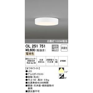 在庫あり オーデリック OL251751 シーリングライト LED11.5W 電球色 白熱灯100W相当 非調光|macocoro
