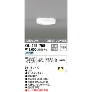 在庫あり オーデリック OL251758 シーリングライト LED12.3W 昼白色 人感センサ 白熱灯100W相当 非調光|macocoro