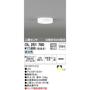 在庫あり オーデリック OL251780 シーリングライト LED9W 昼白色 人感センサ 白熱灯60W相当 非調光|macocoro
