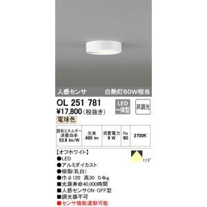 在庫あり オーデリック OL251781 シーリングライト LED9W 電球色 人感センサ 白熱灯60W相当 非調光|macocoro