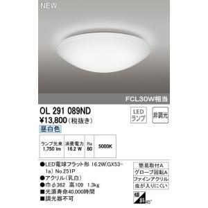 オーデリック OL291089ND LED 小型 シーリングライト 昼白色|macocoro