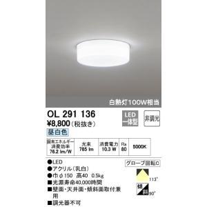 在庫あり オーデリック OL291136 小型 LED シーリングライト 昼白色 全配光型 白熱灯100W相当 非調光|macocoro