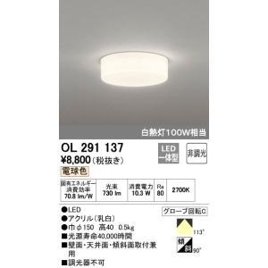 在庫あり オーデリック OL291137 小型 LED シーリングライト 電球色 全配光型 白熱灯100W相当 非調光|macocoro