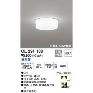 在庫あり オーデリック OL291138 小型 LED シーリングライト 昼白色 全配光型 白熱灯60W相当 非調光|macocoro