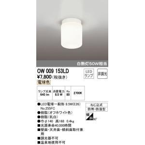 在庫あり オーデリック OW009153LD LED浴室灯 バスルームライト 電球色|macocoro