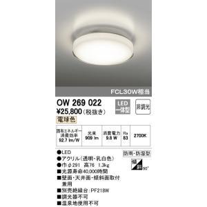 オーデリック OW269022 LED 防湿 防雨型 浴室 洗面室 エクステリア に使用可 電球色|macocoro