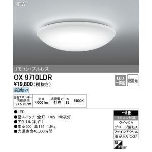 在庫あり 日本製 台数限定特価 オーデリック OX9710LDR LED シーリングライト リモコン プルレス 天井照明 8畳用 昼白色 段調光|macocoro
