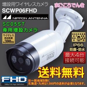 在庫あり 日本アンテナ SCWP06FHD 本体セットの SC05ST 専用増設カメラ 4台同時録画可能 防犯カメラ|macocoro