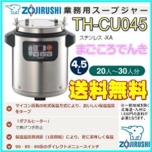 象印 TH-CU045 XA スープジャー 業務用 20〜30人分 4.5L|macocoro