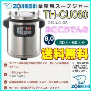 象印 TH-CU080 XA スープジャー 業務用 40〜60人分 8.0L|macocoro
