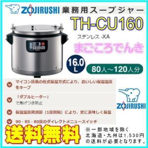象印 TH-CU160 XA スープジャー 業務用 80〜120人分 16.0L|macocoro