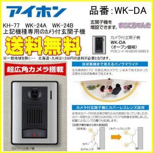 アイホン WK-DA テレビドアホン用 カメラ付き玄関子機 2台まで設置可能|macocoro