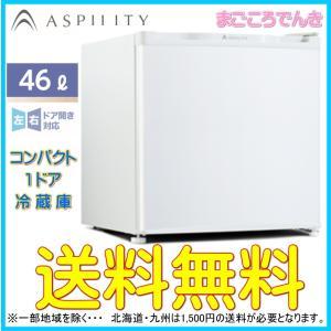 在庫あり エスキュービズム WR-1046 コンパクト 1ドア 冷蔵庫 46リットル|macocoro