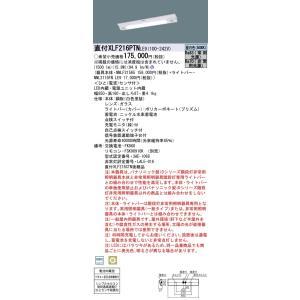 パナソニック XLF216PTNLE9 シンプルセルコン 階段通路誘導灯 ひとセンサ段調光 NTタイプ 長時間定格型 60分間タイプ|macocoro