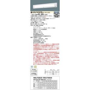 パナソニック XLF433UTNLE9 シンプルセルコン 階段通路誘導灯 ひとセンサ段調光 30分タイプ|macocoro