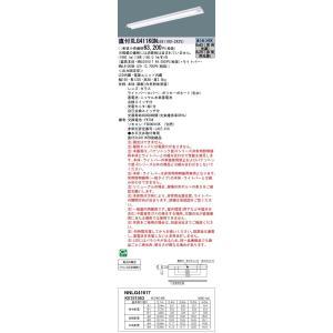 パナソニック XLG411KGN LE9 天井直付型 40形 一体型LEDベースライト FLR40形×1灯 器具節電タイプ 反射笠付型|macocoro