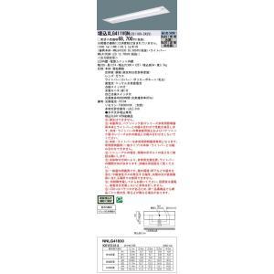 パナソニック XLG411VGN LE9 天井埋込型 40形 一体型LEDベースライト FLR40形×1灯 器具節電タイプ 下面開放型|macocoro