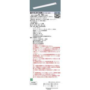 パナソニック XLG412AGNLE9 天井直付型 40形 一体型LEDベースライト FLR40形×1灯 器具節電タイプ Dスタイル|macocoro