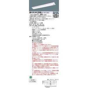 パナソニック XLG412DGNLE9 天井直付型 40形 一体型LEDベースライト FLR40形×1灯 器具節電タイプ Dスタイル|macocoro