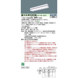 パナソニック 直付 XLW202KENKLE9 防湿型 防雨型 反射笠付型 昼白色 800lmタイプ FL20形器具 1灯 相当|macocoro