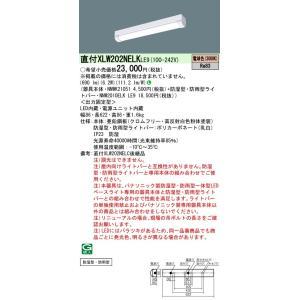 パナソニック 直付 XLW202NELKLE9 防湿型 防雨型 iスタイル 電球色 800lmタイプ FL20形器具 1灯 相当|macocoro
