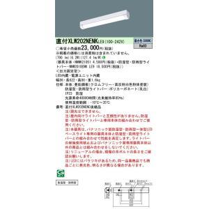 パナソニック 直付 XLW202NENKLE9 防湿型 防雨型 iスタイル 昼白色 800lmタイプ FL20形器具 1灯 相当|macocoro