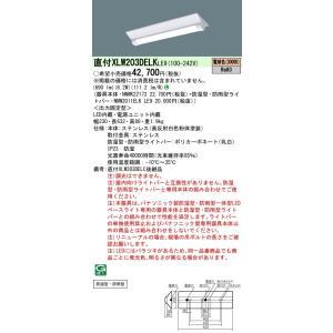 パナソニック 直付 XLW203DELKLE9 ステンレス 防湿型 防雨型 Dスタイル W230 電球色 800lmタイプ FL20形器具 1灯 相当|macocoro
