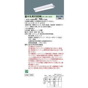 パナソニック 直付 XLW203DENKLE9 ステンレス 防湿型 防雨型 Dスタイル W230 昼白色 800lmタイプ FL20形器具 1灯 相当|macocoro