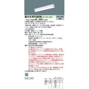 パナソニック 直付 XLW203NENKLE9 ステンレス 防湿型 防雨型 iスタイル 昼白色 800lmタイプ FL20形器具 1灯 相当|macocoro