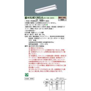 パナソニック 直付 XLW212KELKLE9 防湿型 防雨型 反射笠付型 電球色 1600lmタイプ FL20形器具 2灯 相当|macocoro