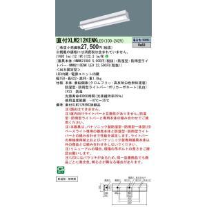 パナソニック 直付 XLW212KENKLE9 防湿型 防雨型 反射笠付型 昼白色 1600lmタイプ FL20形器具 2灯 相当|macocoro