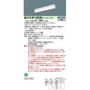 パナソニック 直付 XLW212NENKLE9 防湿型 防雨型 iスタイル 昼白色 1600lmタイプ FL20形器具 2灯 相当|macocoro