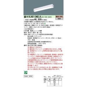 パナソニック 直付 XLW213NELKLE9 ステンレス 防湿型 防雨型 iスタイル 電球色 1600lmタイプ FL20形器具 2灯 相当|macocoro