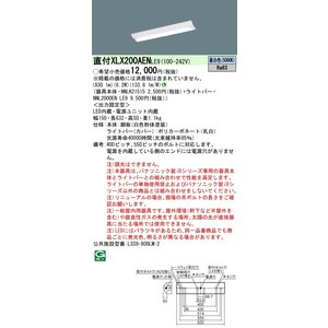 Panasonic XLX200AENLE9 iDシリーズ20形 W150 昼白色 800lmタイプ FL20形器具1灯相当|macocoro